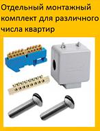 IEK Комплект для монтажа ЩЭ-2 арт. MKM-40-2