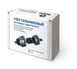 Узел сальниковый для ввода в трубу FSI-0215 арт. FSI-0215